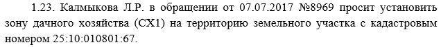Калмыков.JPG