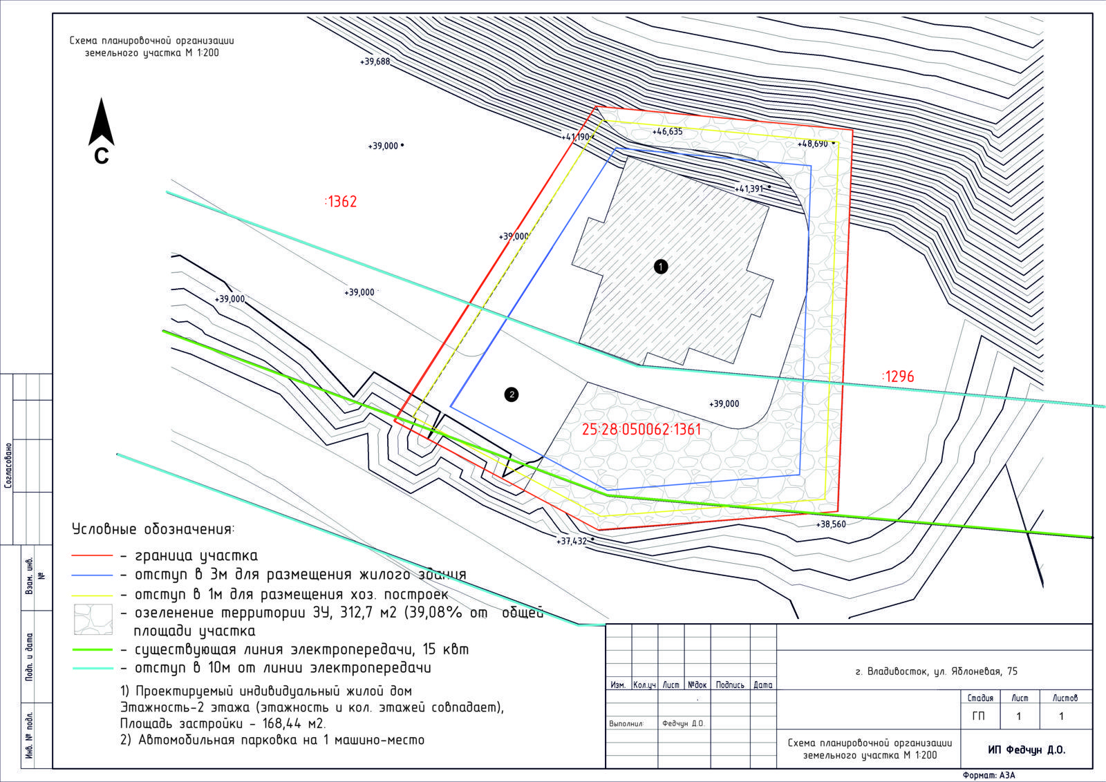 СПОЗУ - Схема планировочной организации земельного участка %D0%A1%D0%9F%D0%9E%D0%97%D0%A3-1-jpg.4287